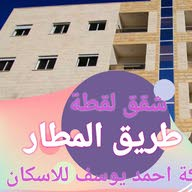 شركة احمد يوسف للاسكان