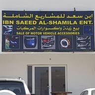 احمد الهنائي لزينة السيارات