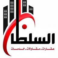 مؤسسة السلطان