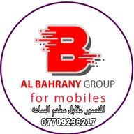 شركة البحراني للموبايل | BGT