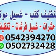 شركة البيت السعودي