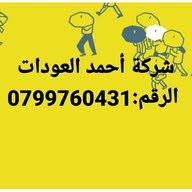 شركة أحمد بيع بطاقات ببجي العودات