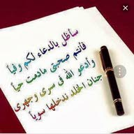 sale7 shaheen abu mohammad