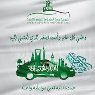 تفصيل تسجيل المدرسة القيادة السعودية