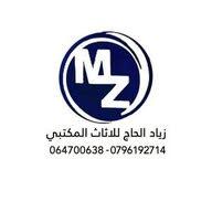 زياد الحاج للاثاث المكتبي