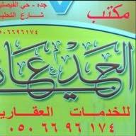 أبو راكان Aljidani
