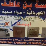 موسسة بن عاطف الحاج عدن مدينة انماء واتس 733271249