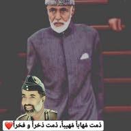 عماني وافتخر