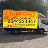 TM movers TM