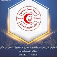 مركز طبي clinic