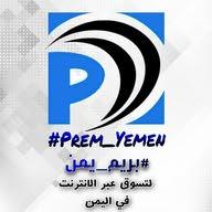 Prem Yemen