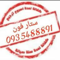 Abood Alshwa