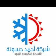 شركة احمد حسونة للتكيف والتبريد