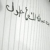 بن عبد الله لك على طول