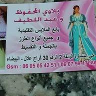 عبد اللطيف شوب abdellatif shop حي السمارة زنقة 2 رقم 30 كراج علال