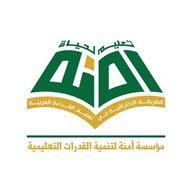 مؤسسة آمنه لتنمية القدرات التعليمية