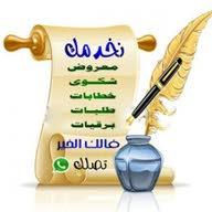 Abufaisal
