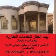 مكتب بيت العقار