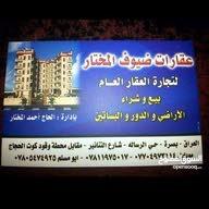 مكتب عقارات ضيوف المختار بأداره الحاج أحمد المختار