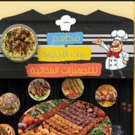 Kwt مطعم بيت الاجاويد للتجهيزات الغذائيه