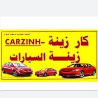 كار زينة carzenh