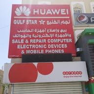 نجم الخليج للهواتف مع توصيل