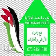 مؤسسة محمد العقارية