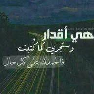 badr Al Ramesi