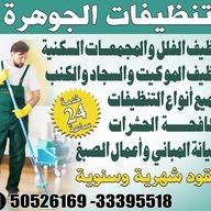 شركة الجوهرة للتنظيفات