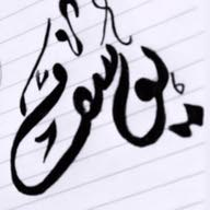 yousif Mohammed