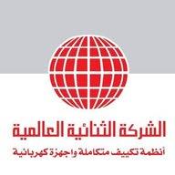 الشركة الثنائية العالمية
