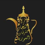 شركة النجار للشرقيات سورية للتصنيع كافة انواع النحاسية السورية