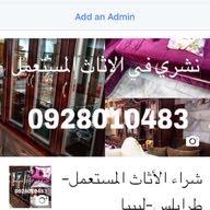 لشراء التات المستعمل طربلس ليبيا