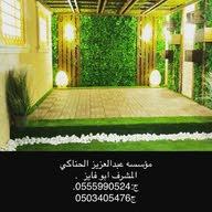 مؤسسه محمد الحناكي
