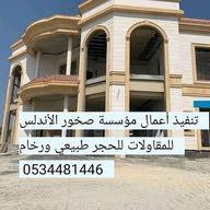 ابومحمد للحجر طبيعي ورخام 0534481446 جيزان