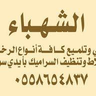صبحي أبو ممدوح