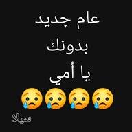 العصماء الحزينة