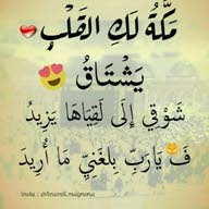 ابو حسين الريم الريم