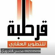 محسن التاجوري 0925335056