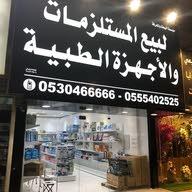 مؤسسه البحث والمعرفه للمستلزمات الطبيه