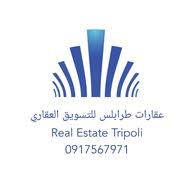 عقارات طرابلس للتسويق العقاري Real Estate Tripoli