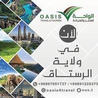 الواحة للسفر والسياحة