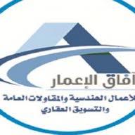 مكتب آفاق الإعمار للأعمال الهندسية والمقاولات العامة والتسويق العقاري