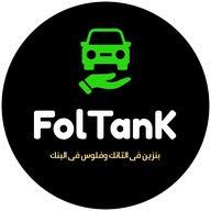 فل تانك FolTank