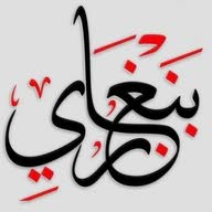 بنغازي للعقارات والمقاولات العامة