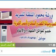 محمود البصري البصري البصري البصري