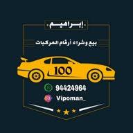 إبراهيم لأرقام المركبات