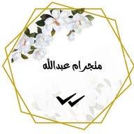 ام عبدالله