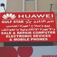 نجم الخليج للهواتف