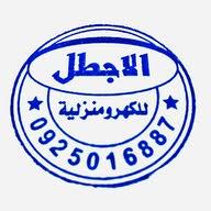محمد الاجطل للكهرومنزلية